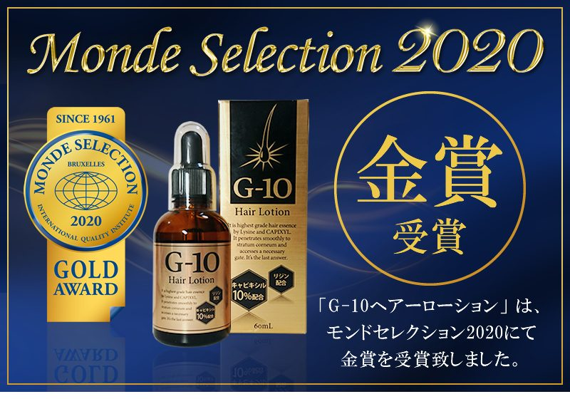 G-10ヘアローション