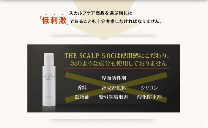 THE-SCALPの説明