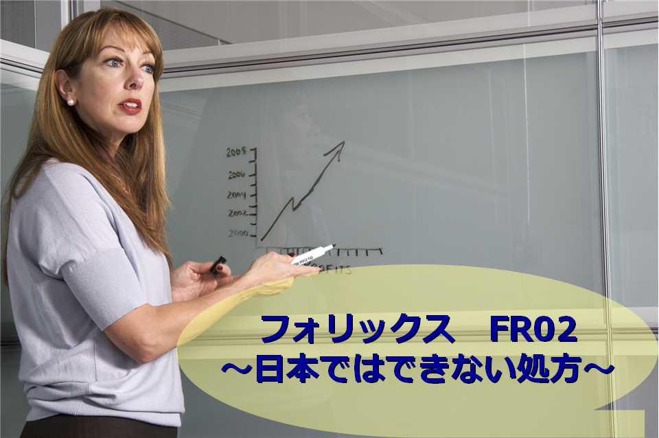フォリックス「FR02」