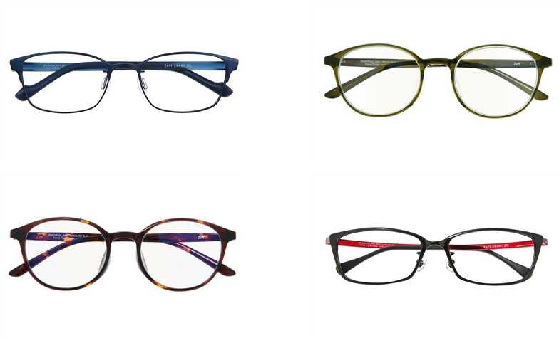 メガネのフレーム