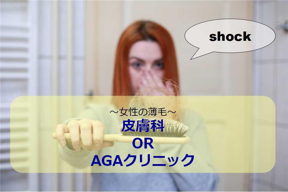 皮膚科とAGAクリニック
