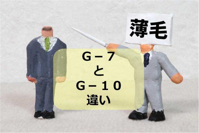 G-7とG-10の違い